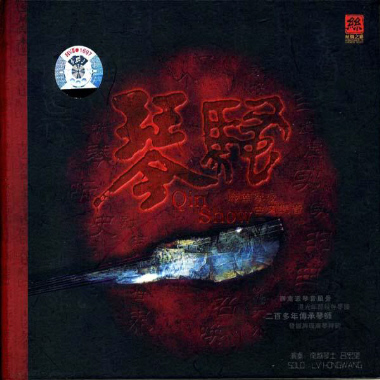 Hong Wang Lu