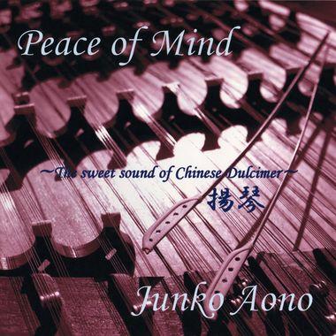 Junko Aono