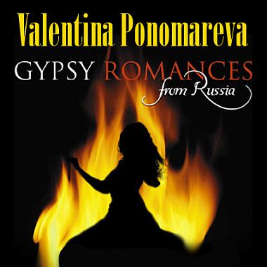 Valentina Ponomareva